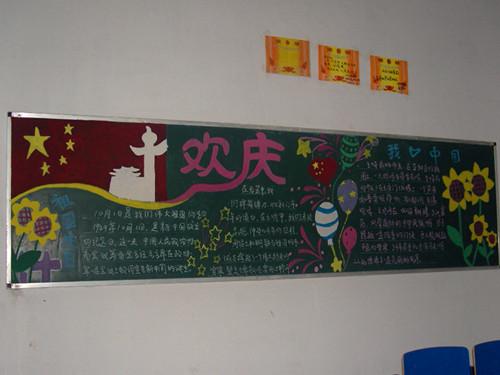 """文传学院举行""""迎国庆""""黑板报评比活动-文学与传媒"""